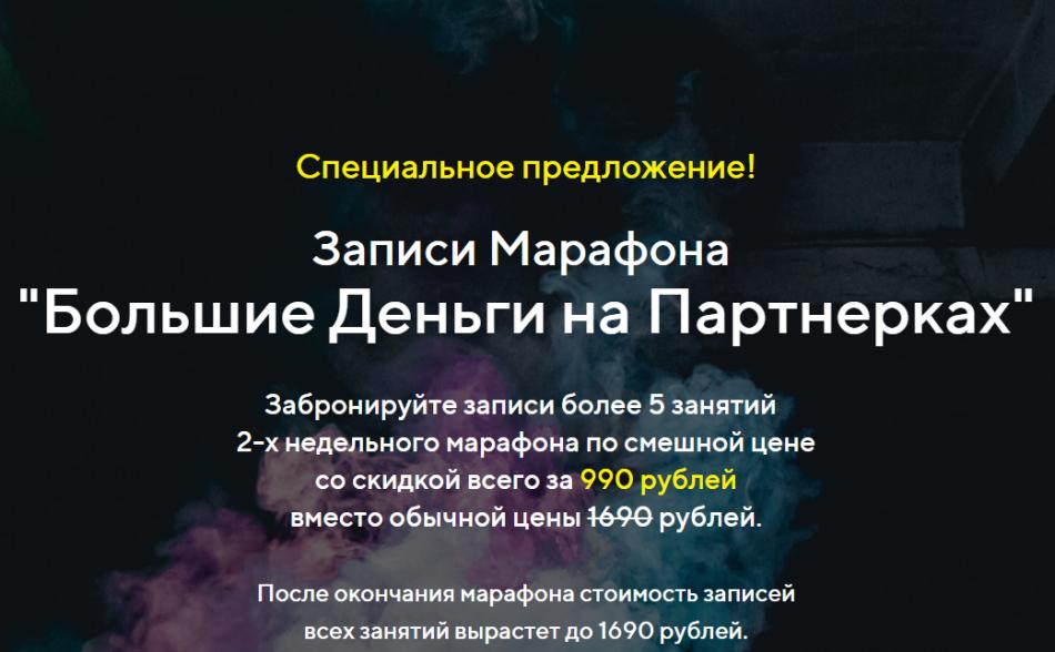 """Записи Марафона  """"Большие Деньги на Партнерках"""""""