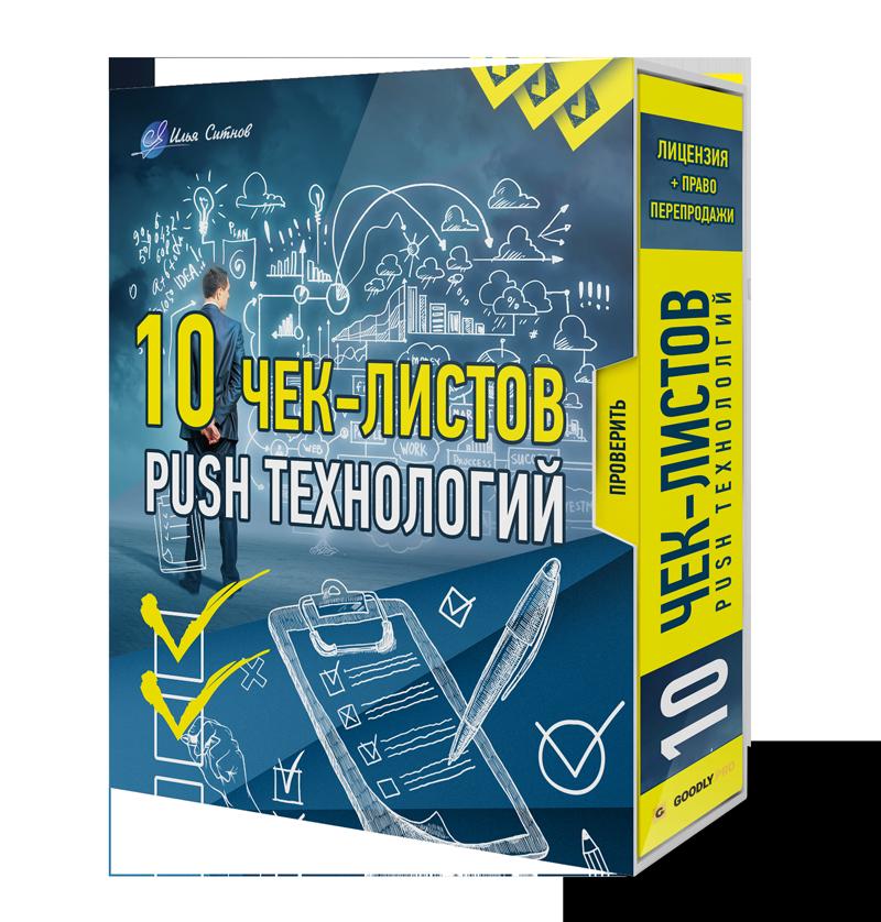 10 Чек-листов PUSH технологий