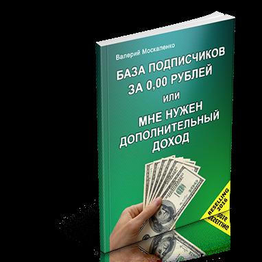 """Книга """"База подписчиков за 0,00 рублей или мне нужен дополнительный доход"""""""