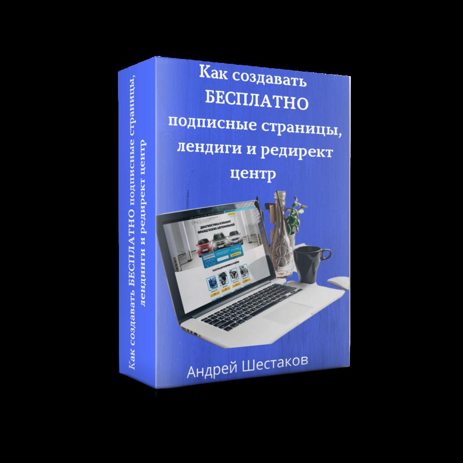 Как создавать Бесплатно свои подписные страницы, лендиги и редирект центр.