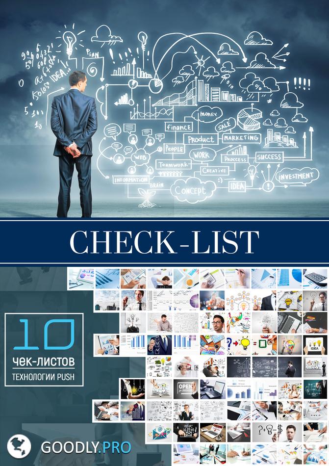 10 Чек-листов PUSH технологий  с лицензией
